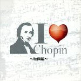 【中古】 I Love Chopin〜映画編 /(クラシック),梯剛之(p),楊麗貞(p),リューボフ・チモフェーエワ(p),ブルーノ・リグット(p),イリーナ・ザリツ 【中古】afb