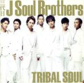 【中古】 TRIBAL SOUL(DVD付) /三代目 J Soul Brothers 【中古】afb