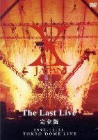 【中古】 X JAPAN THE LAST LIVE 完全版 /X JAPAN 【中古】afb