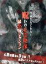 【中古】 投稿されてきた! 呪いの心霊映像 最恐コレクション /(邦画) 【中古】afb