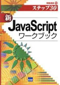 【中古】 新JavaScriptワークブック /相澤裕介(著者) 【中古】afb