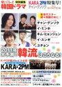 【中古】 愛してるっ!!韓国ドラマ特別編集(2011 WINTER) 「KARA 2PM チャン・グンソク」特集号! /芸術・芸能・…