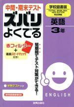 【中古】 ズバリよくでる 学校図書 英語3年 /教育(その他) 【中古】afb