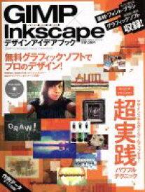【中古】 GIMP×Inkscape デザインアイデアブック 100%ムックシリーズ/情報・通信・コンピュータ(その他) 【中古】afb