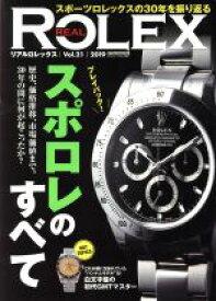 【中古】 REAL ROLEX(Vol.21) CARTOP MOOK/交通タイムス社 【中古】afb