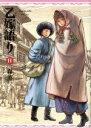 【中古】 乙嫁語り(11) ハルタC/森薫(著者) 【中古】afb