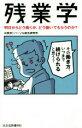 【中古】 残業学 明日からどう働くか、どう働いてもらうのか? 光文社新書980/中原淳(著者),パーソル総合研究所(著者…