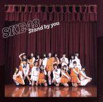 【中古】 Stand by you(劇場盤) /SKE48 【中古】afb
