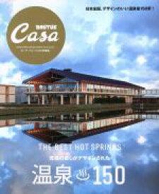 【中古】 温泉150 MAGAZINE HOUSE MOOK Casa BRUTU特別編集/マガジンハウス 【中古】afb
