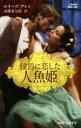 【中古】 侯爵に恋した人魚姫 ハーレクイン・ヒストリカル・スペシャル/ルイーズ・アレン【作】,高橋美友紀【訳】 …