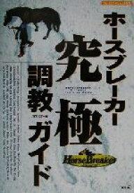 【中古】 ホースブレーカー究極調教ガイド /SPURT(編者),コーエー出版部(編者) 【中古】afb