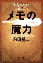 【中古】 メモの魔力 The Magic of Memos NewsPicks Book/前田裕二(著者) 【中古】afb