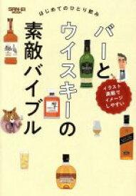 【中古】 バーとウイスキーの素敵バイブル はじめてのひとり飲み /三栄書房 【中古】afb