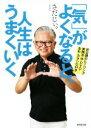 【中古】 「気」がよくなると、人生はうまくいく 初公開のヒーリング実践法&DVD・お札・カタシロ付き /さだじぃ。(…