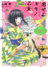 【中古】 恋せよキモノ乙女(03) バンチC/山崎零(著者),コバヤシクミ 【中古】afb