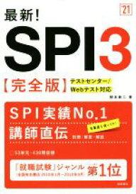 【中古】 最新!SPI3 完全版('21) テストセンター/Webテスト対応 /柳本新ニ(著者) 【中古】afb