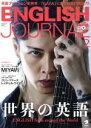 【中古】 ENGLISH JOURNAL(2019年2月号) 月刊誌/アルク(その他) 【中古】afb