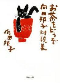 【中古】 お茶をどうぞ 向田邦子対談集 河出文庫/向田邦子(著者) 【中古】afb