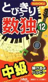 【中古】 とびっきり数独 中級(12) /ニコリ(その他) 【中古】afb