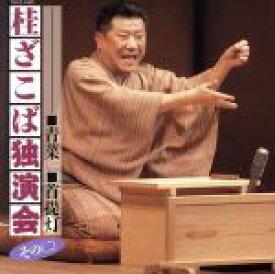 【中古】 独演会(2) /桂ざこば 【中古】afb