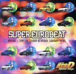 【中古】 SUPER EUROBEAT presents INITIAL D Special Stage ORIGINAL SOUND TRACKS(CCCD) 【中古】afb