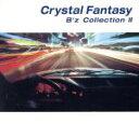 【中古】 Crystal Fantasy 松本孝弘 作品集 /(ヒーリング) 【中古】afb