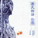 【中古】 源氏物語 幻想 /玉木宏樹/三宅美子/高木真理子 【中古】afb