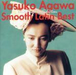 【中古】 〈おとなBEST〉Yasuko Agawa Smooth Latin Best(SHM−CD) /阿川泰子 【中古】afb