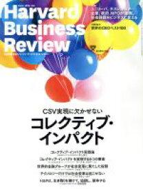 【中古】 Harvard Business Review(2019年2月号) 月刊誌/ダイヤモンド社(その他) 【中古】afb