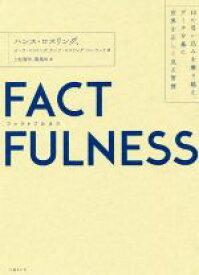 【中古】 FACTFULNESS 10の思い込みを乗り越え、データを基に世界を正しく見る習慣 /ハンス・ロスリング(著者),オーラ・ロスリング(著者),アンナ・ロスリング 【中古】afb