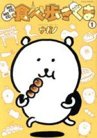 【中古】 MOGUMOGU食べ歩きくま(1) ワイドKCモーニング/ナガノ(著者) 【中古】afb