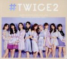 【中古】 #TWICE 2(初回限定盤A) /TWICE 【中古】afb