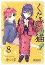 【中古】 くだみみの猫(8) MFCアライブ/中山幸(著者) 【中古】afb
