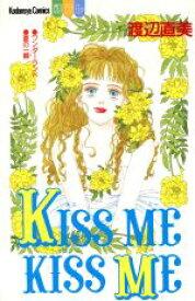 【中古】 KISS ME KISS ME 別冊フレンドKC/渡辺直美(著者) 【中古】afb