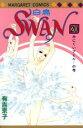 【中古】 SWAN(20) マーガレットC/有吉京子(著者) 【中古】afb