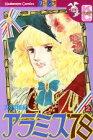 【中古】 アラミス'78(2) 別冊フレンドKC/大和和紀(著者) 【中古】afb