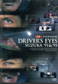 【中古】 F1レジェンド 「DRIVER'S EYES−鈴鹿'91&'95」 /(モータースポーツ) 【中古】afb