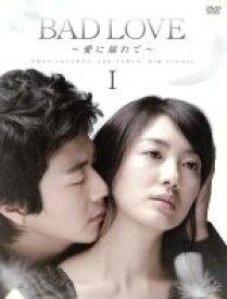 【中古】 BAD LOVE〜愛に溺れて〜DVD−BOX I /クォン・サンウ,イ・ヨウォン,キム・ソンス 【中古】afb