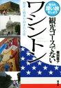 【中古】 観光コースでないワシントン 歴史と戦争が刻まれる街 もっと深い旅をしよう /福田直子(著者) 【中古】afb