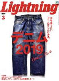 【中古】 Lightning(2019年3月号) 月刊誌/?出版社(その他) 【中古】afb