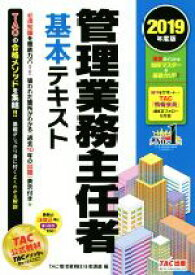 【中古】 管理業務主任者基本テキスト(2019年度版) /TAC株式会社(著者) 【中古】afb