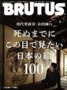 【中古】 BRUTUS(2019 2/15) 隔週刊誌/マガジンハウス(その他) 【中古】afb