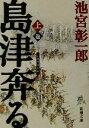 【中古】 島津奔る(上) 新潮文庫/池宮彰一郎(著者) 【中古】afb