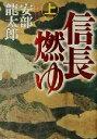 【中古】 信長燃ゆ(上) /安部龍太郎(著者) 【中古】afb
