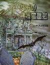 【中古】 なぞの幽霊屋敷 大型立体しかけえほん/マークサハ(著者),上野和子(訳者),フィルウィルソン(その他) 【中古…