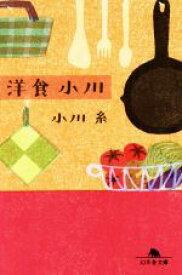【中古】 洋食小川 幻冬舎文庫/小川糸(著者) 【中古】afb