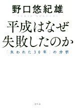 【中古】 平成はなぜ失敗したのか 「失われた30年」の分析 /野口悠紀雄(著者) 【中古】afb