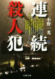 【中古】 連続殺人犯 文春文庫/小野一光(著者) 【中古】afb