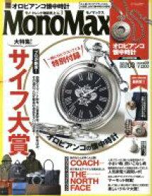 【中古】 MonoMax(3 MAR. 2019) 月刊誌/宝島社(編者) 【中古】afb