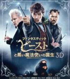 【中古】 ファンタスティック・ビーストと黒い魔法使いの誕生 3D&2Dエクステンデッド版ブルーレイセット(Blu−ray Disc) /(関連)ハリー・ポッター, 【中古】afb